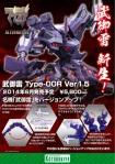 Type-00R v1.5